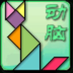 动脑集/儿童多元智力开发学习益智游戏专集 教育 App LOGO-硬是要APP
