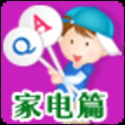 看图识字家电篇 教育 App LOGO-APP試玩