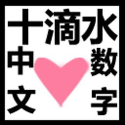 十滴水数字版 休閒 App LOGO-APP開箱王