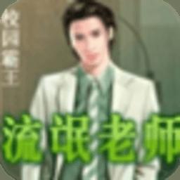 流氓老师 書籍 App LOGO-APP試玩