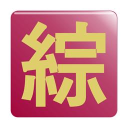 综艺脱口秀 娛樂 App LOGO-APP試玩