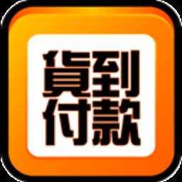淘到付 生活 App LOGO-APP開箱王