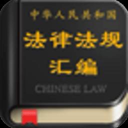 中国法律法规汇编 書籍 App LOGO-硬是要APP
