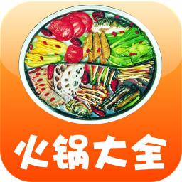 美味火锅大全 生活 App LOGO-硬是要APP