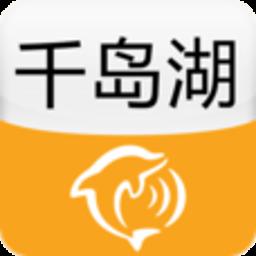 旅遊App|千岛湖城市指南 LOGO-3C達人阿輝的APP