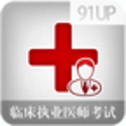 临床执业医师考试 教育 App LOGO-硬是要APP