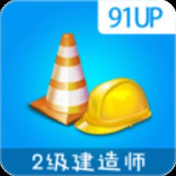 二级建造师考试 教育 App LOGO-硬是要APP
