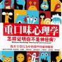 重口味心理学 書籍 App LOGO-APP試玩