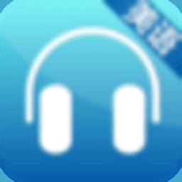 沪江听力酷 教育 App LOGO-硬是要APP