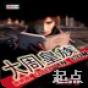 大周皇族 書籍 App LOGO-APP開箱王