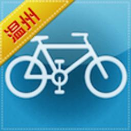 温州公共自行车掌上通 生活 App LOGO-硬是要APP