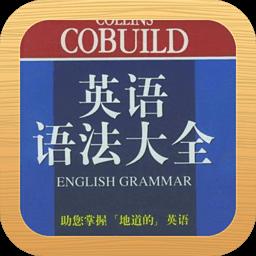英语语法大全 教育 App LOGO-硬是要APP