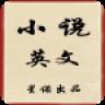 看小说学英语 書籍 App LOGO-APP開箱王