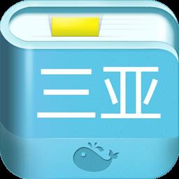 三亚攻略 旅遊 App LOGO-APP試玩