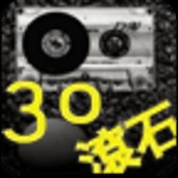 滚石30周年精选电台 音樂 App LOGO-APP試玩