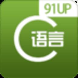C语言程序设计考试HD 教育 App LOGO-APP試玩
