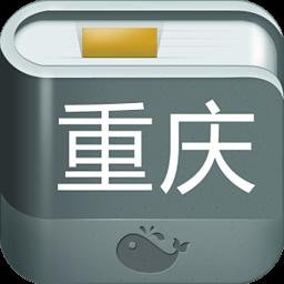 重庆攻略 旅遊 App LOGO-硬是要APP