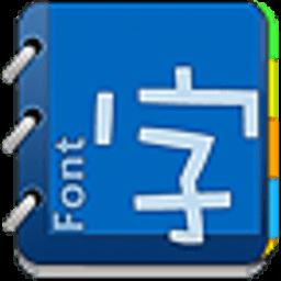 简繁娃娃字体-免ROOT换字体 工具 LOGO-玩APPs