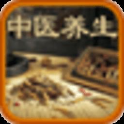 中药养生 健康 App LOGO-APP開箱王