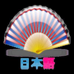 商务日语口语 教育 App LOGO-APP試玩
