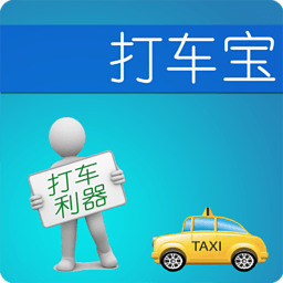 打车宝-司机端 生活 App LOGO-硬是要APP