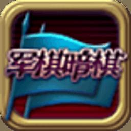 军棋暗棋 棋類遊戲 App LOGO-APP試玩