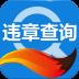 违章查询 工具 App LOGO-APP開箱王