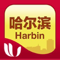 哈尔滨旅游攻略 旅遊 App LOGO-硬是要APP