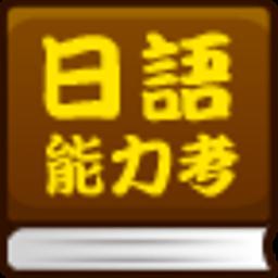 日语能力考小贴士 書籍 App LOGO-硬是要APP