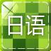 日语学习快速入门 教育 LOGO-玩APPs