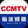 CCMTV临床频道