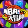 NBA大冒险下载