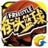 街头篮球电脑版