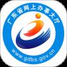 广东政务服务