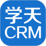 学天CRM