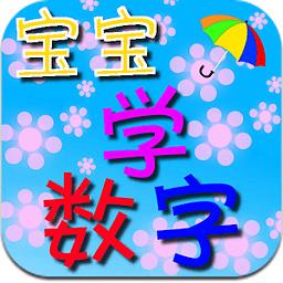 宝宝趣味学数字 教育 App LOGO-硬是要APP