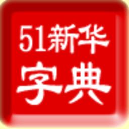 51新华字典 休閒 LOGO-玩APPs