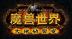 魔兽世界英雄榜 新聞 LOGO-玩APPs