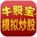 牛股宝模拟炒股票 財經 App LOGO-APP試玩