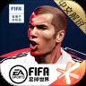 FIFA直播