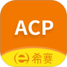 ACP考试助手