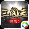 幻想三国志5下载