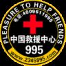 995救援中心