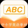中小学英语单词