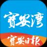 宝安湾3.2.0