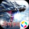 龙界争霸:魔域重生下载
