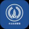 农业投资管理