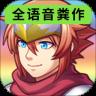 全语音粪作RPG(测试版)
