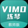 VIMO练琴教师版
