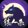 狼人Online1.1.9.0